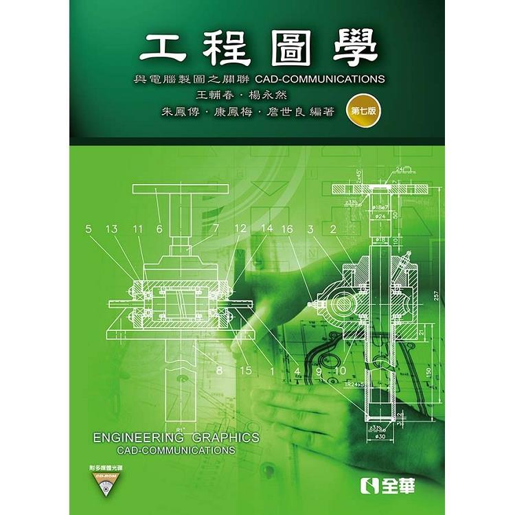 工程圖學-與電腦製圖之關聯(第七版)(附多媒體光碟)