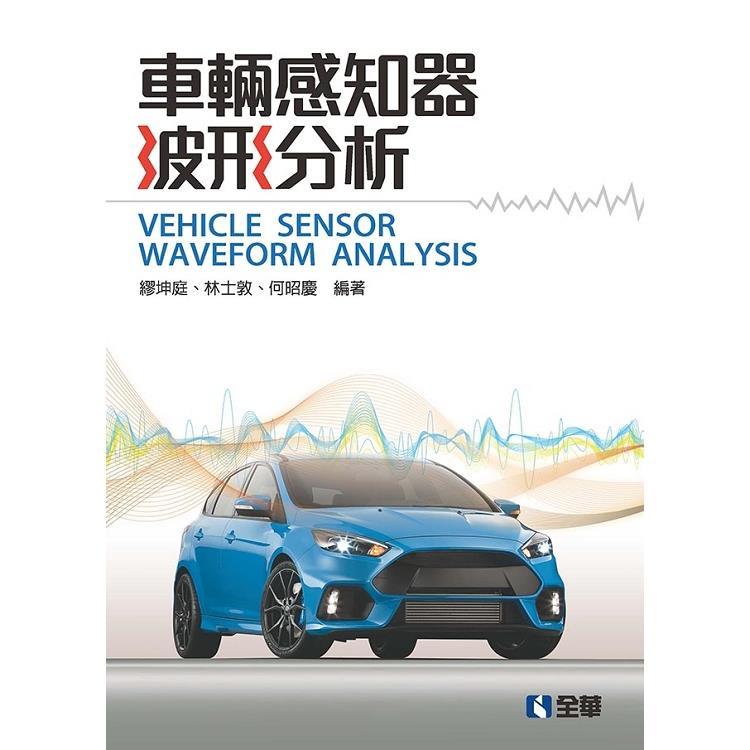 車輛感知器波形分析