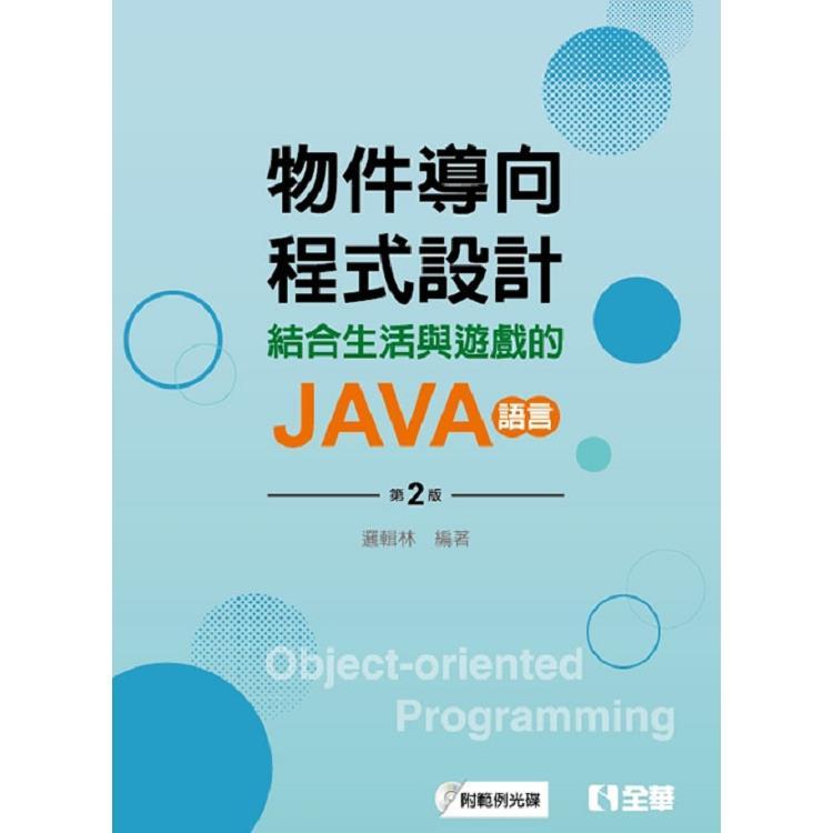 物件導向程式設計-結合生活與遊戲的JAVA語言(第二版)(附範例光碟)