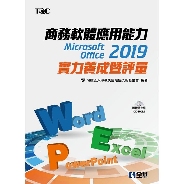 商務軟體應用能力Microsoft Office 2019實力養成暨評量(附範例光碟)