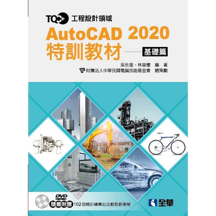 TQC+ AutoCAD 2020特訓教材-基礎篇(附範例光碟)
