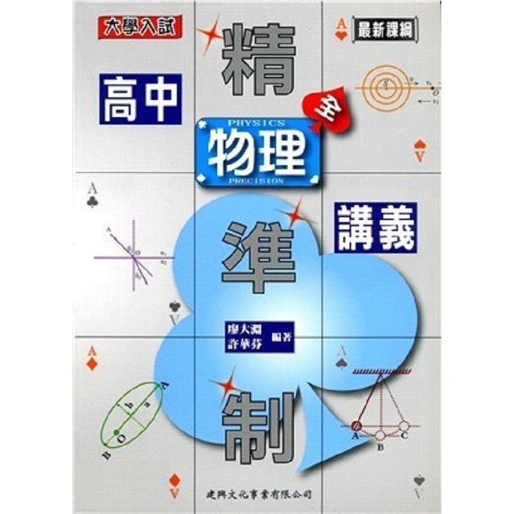 (大學入試)精準制高中物理(全)講義