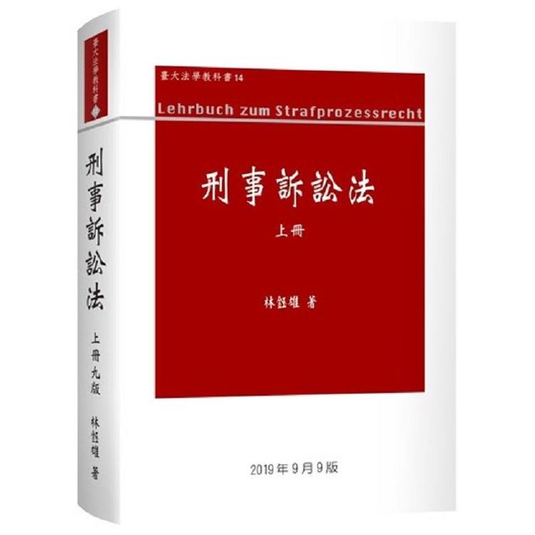 刑事訴訟法(上冊)(9版)
