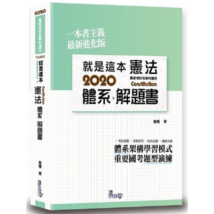 就是這本憲法體系+解題書(2版)