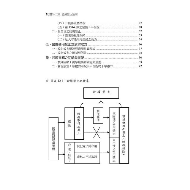 刑事訴訟法(下冊)(9版)