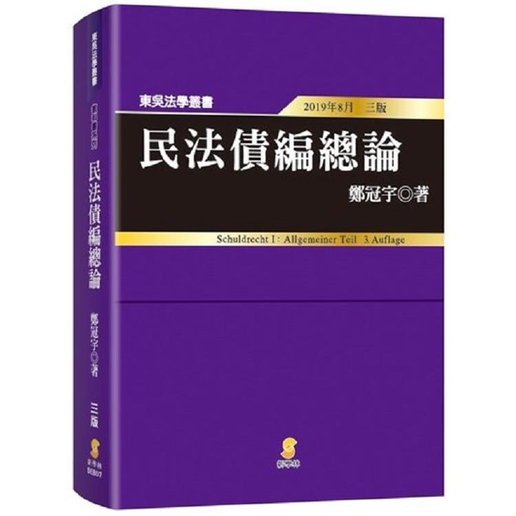 民法債編總論(3版)