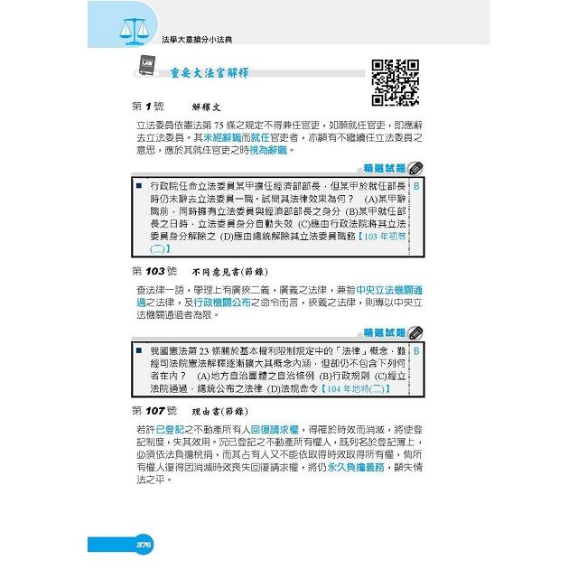 法學大意搶分小法典(重點標示+精選試題)(初等、五等、鐵路佐級適用) (六版)