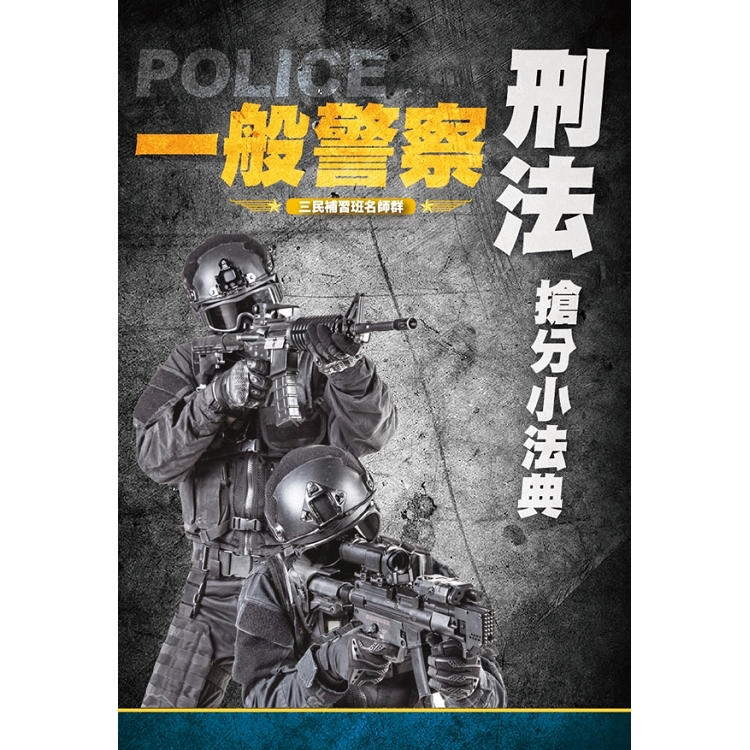 刑法搶分小法典(重點標示+精選試題) (一般警察特考適用) (三版)
