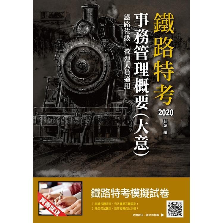 事務管理概要(大意)(鐵路佐級、營運人員適用)(贈鐵路特考模擬試卷)(十二版)