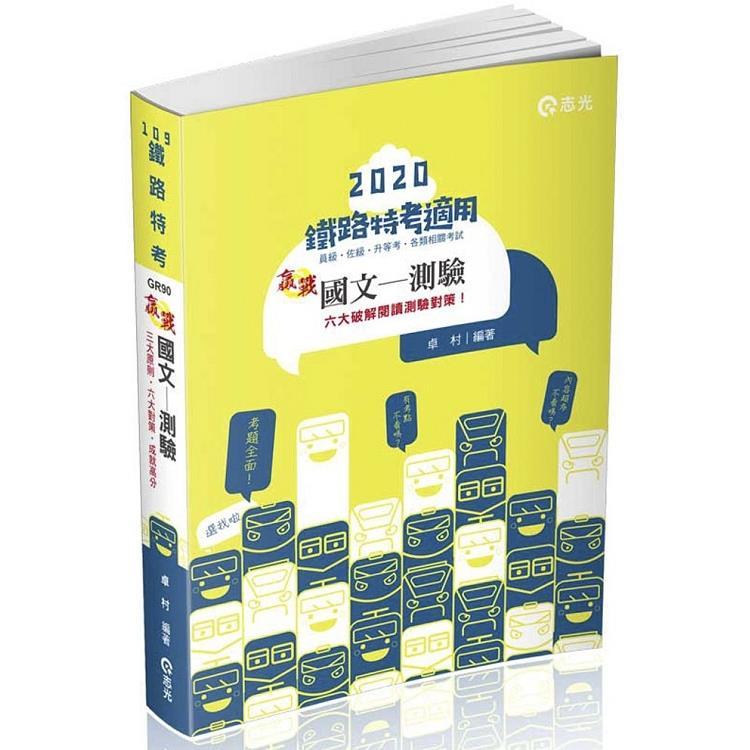 國文--測驗(鐵路特考.升資考.各類相關考試適用)