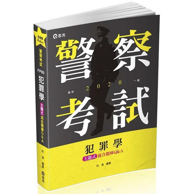 犯罪學主題式混合題庫Q&A(一般警察四等考試適用)
