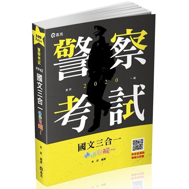 國文三合一‧通通`有解`(一般警察考試、警察特考考試適用)