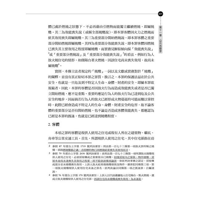 刑法分則新論(14版)