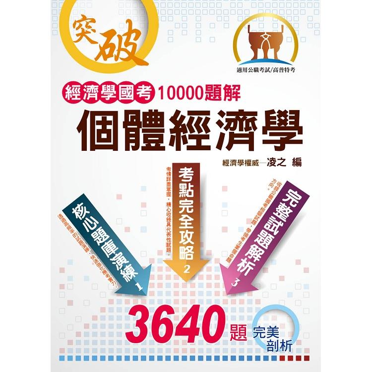 經濟學國考10000題解- 個體經濟學