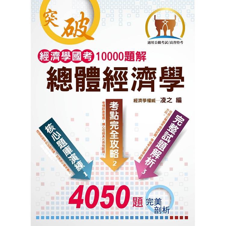 經濟學國考10000題解- 總體經濟學
