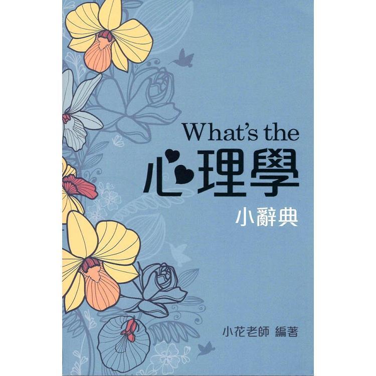 What,s the 心理學小辭典 (隨身版)(四版)