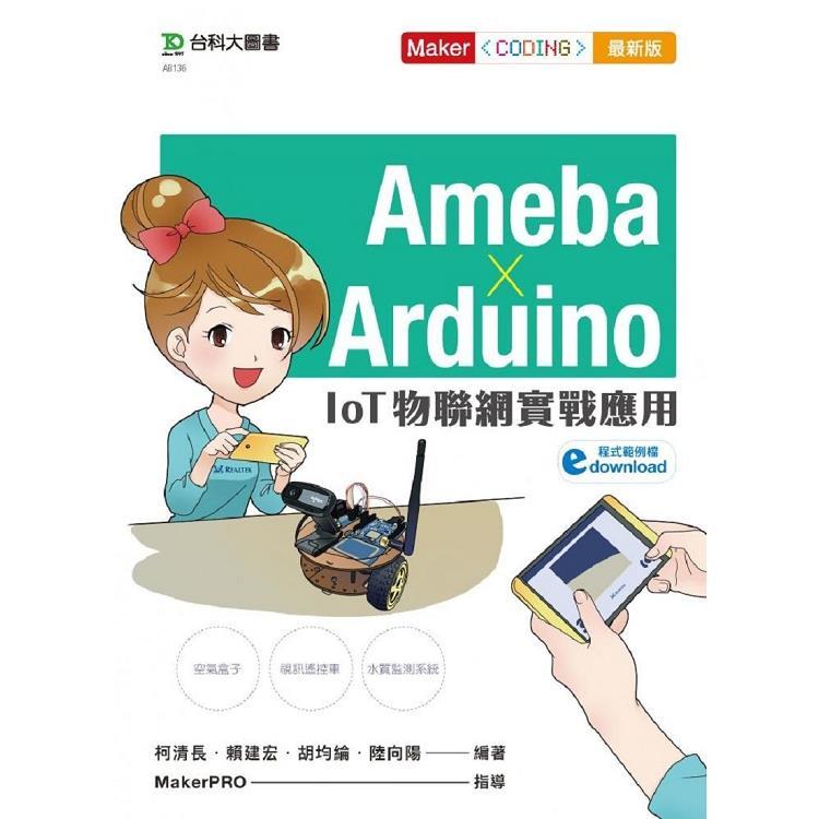 Ameba × Arduino-IoT物聯網實戰應用