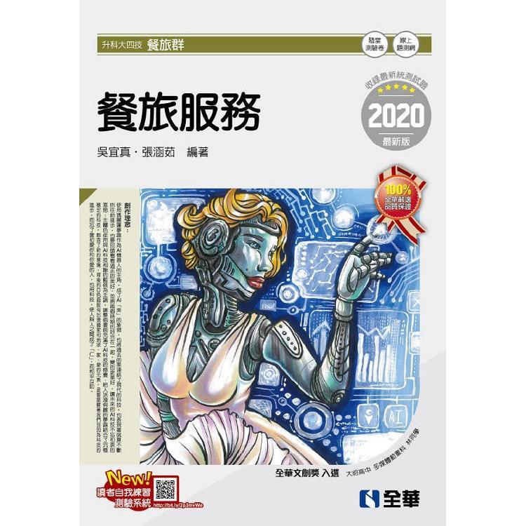 升科大四技-餐旅服務(2020最新版)(附隨堂測驗卷)