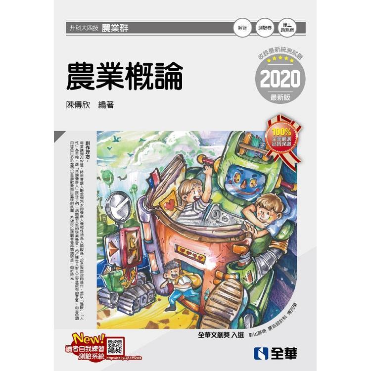 升科大四技-農業概論(2020最新版)(附隨堂測驗卷)