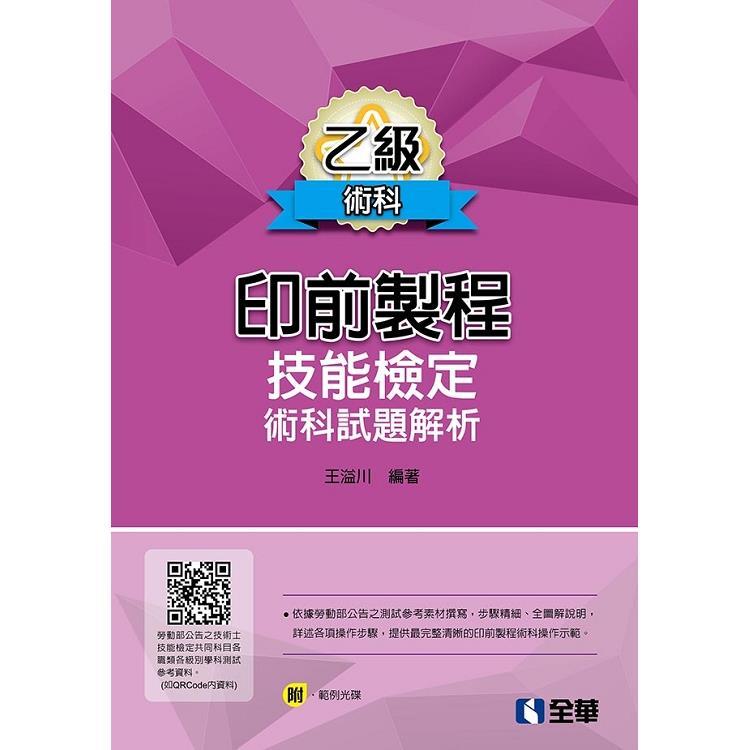 乙級印前製程技能檢定術科試題解析(第六版)(附範例光碟)