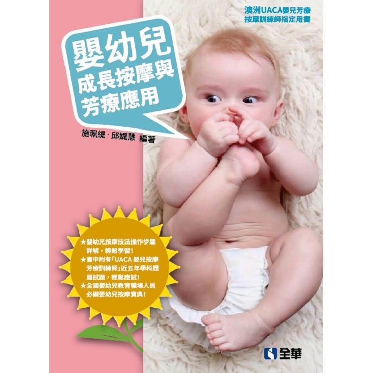 嬰幼兒成長按摩與芳療應用