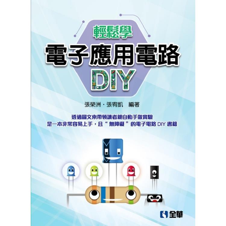 電子應用電路DIY(第二版)