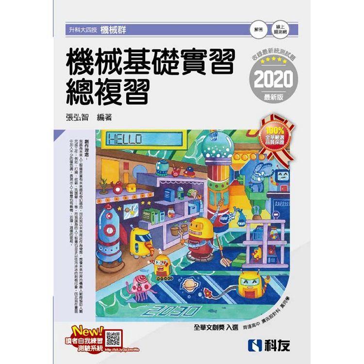 升科大四技-機械基礎實習總複習(2020最新版)(附解答本)