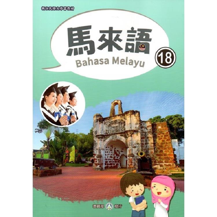 新住民語文學習教材馬來語第18冊