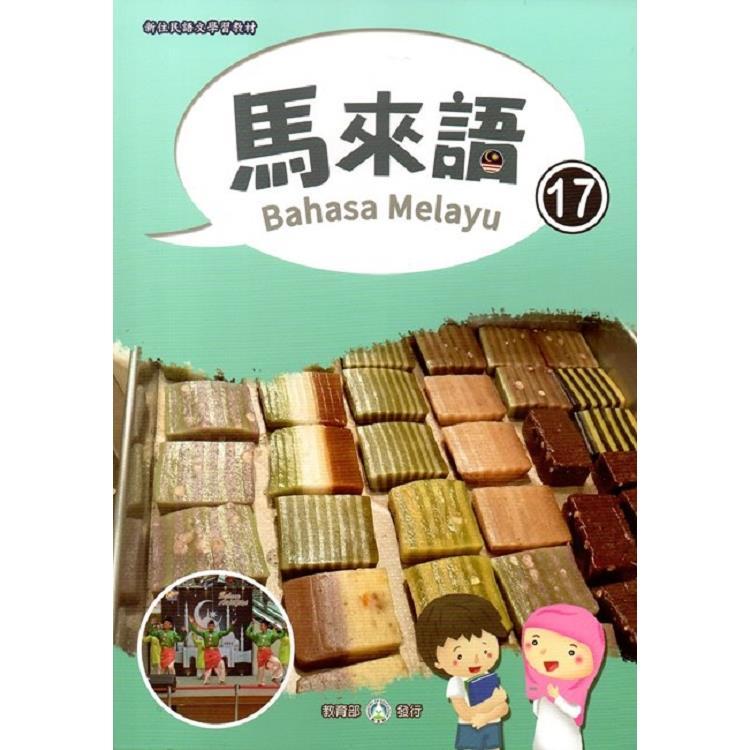 新住民語文學習教材馬來語第17冊