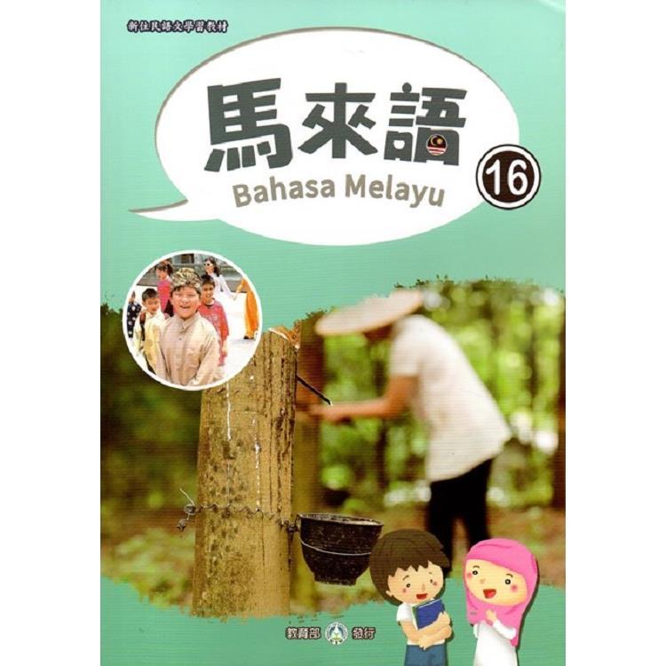 新住民語文學習教材馬來語第16冊