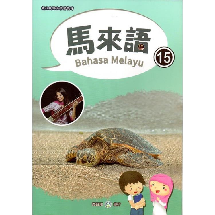 新住民語文學習教材馬來語第15冊