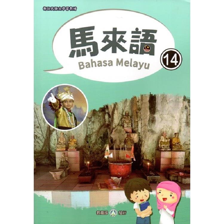 新住民語文學習教材馬來語第14冊
