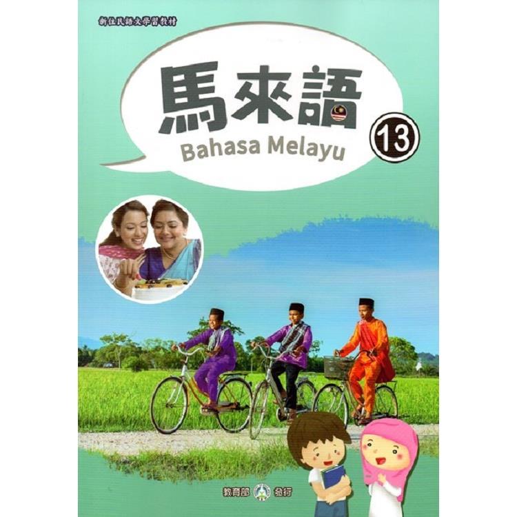 新住民語文學習教材馬來語第13冊