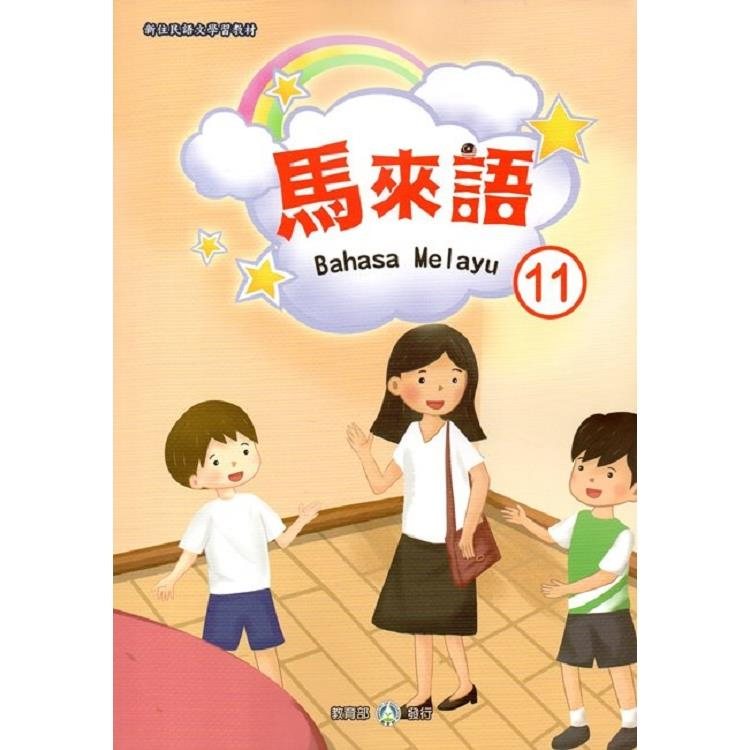 新住民語文學習教材馬來語第11冊