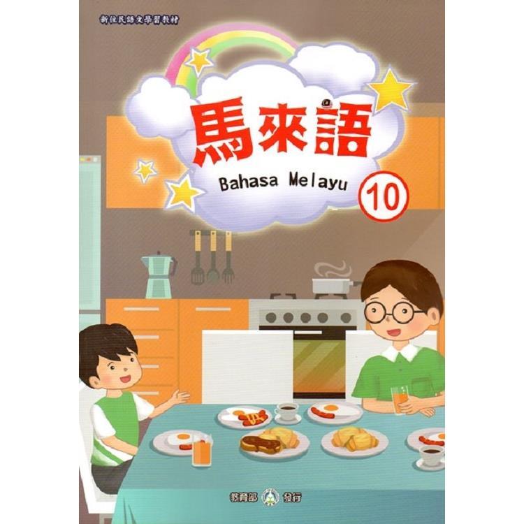 新住民語文學習教材馬來語第10冊