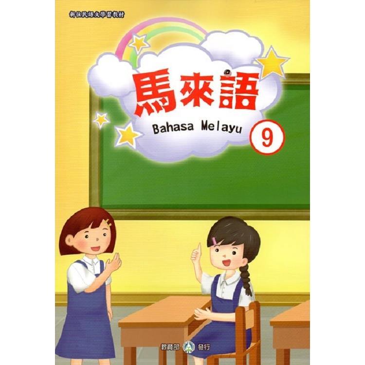 新住民語文學習教材馬來語第9冊