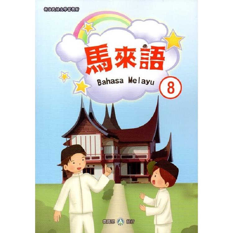 新住民語文學習教材馬來語第8冊