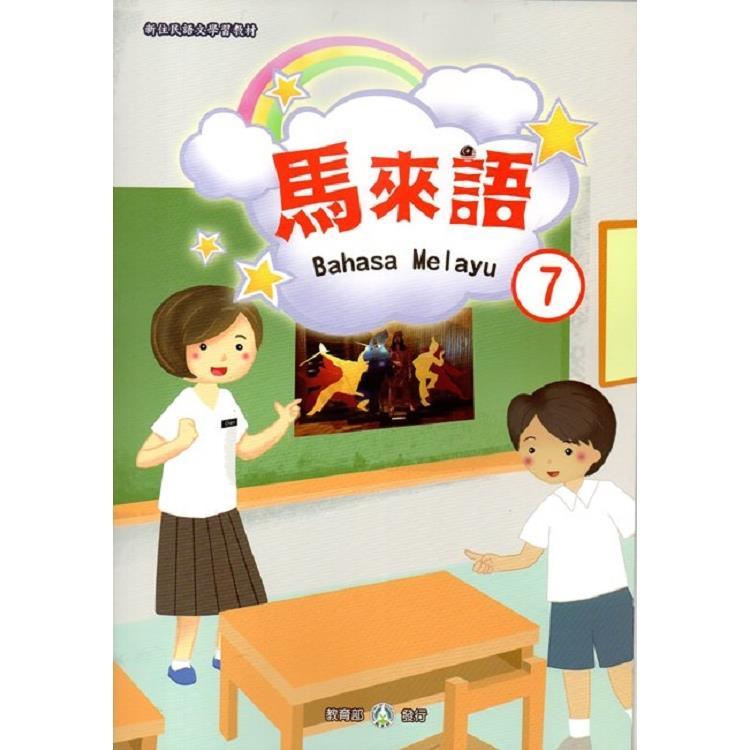 新住民語文學習教材馬來語第7冊