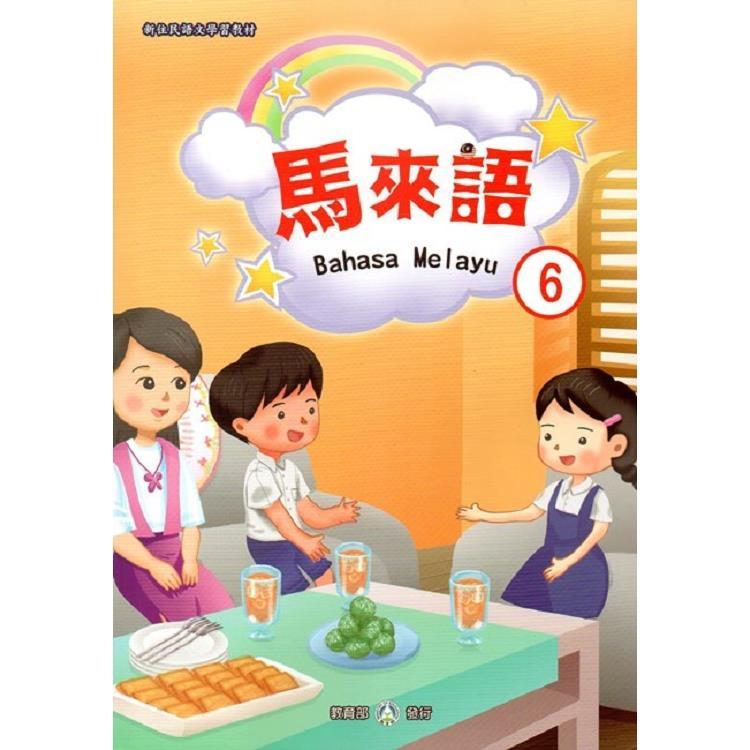 新住民語文學習教材馬來語第6冊
