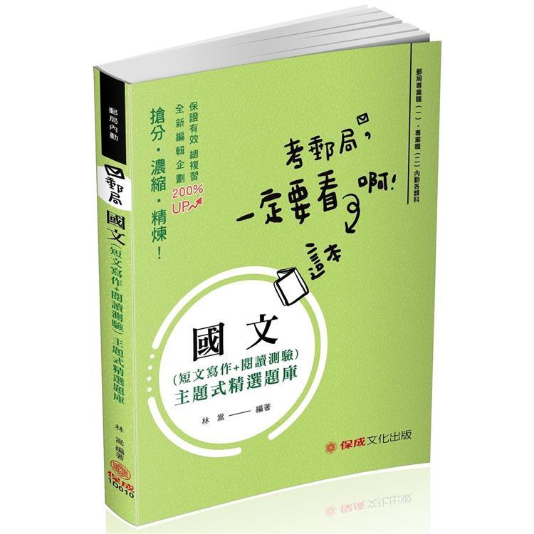 國文(短文寫作+閱讀測驗)-主題式精選題庫-郵局內勤(保成)