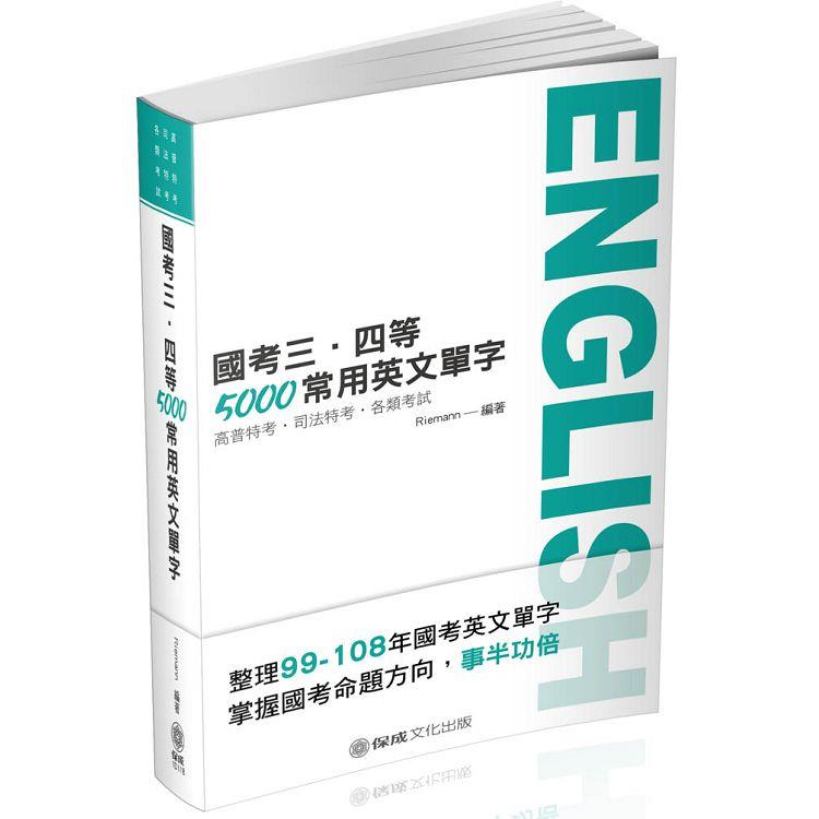 國考三、四等-5000常用英文單字-2020高普特考.司法特考.各類考試(保成)