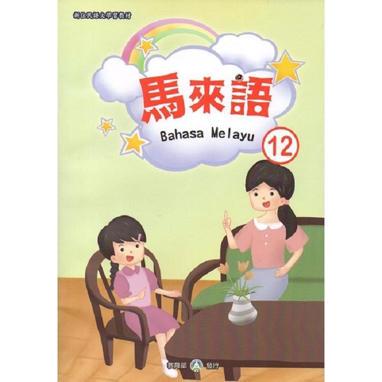 新住民語文學習教材馬來語第12冊