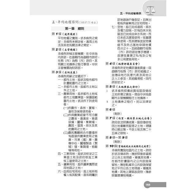 2020年地政士不動產實用小法典(地政士/不動產經紀人適用)(十六版)