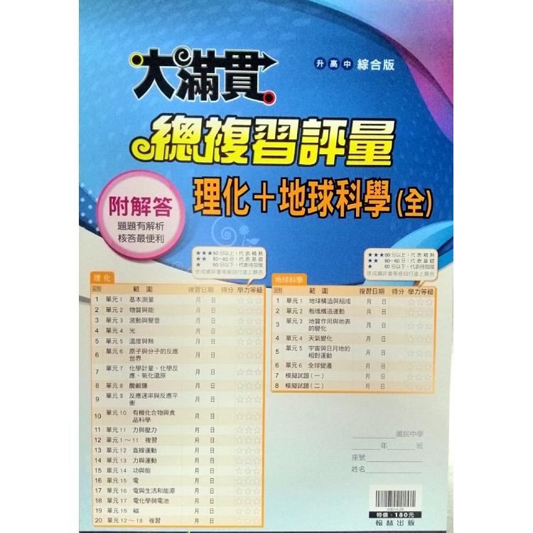 升高中大滿貫總複習評量卷{理化+地球科學}(全)