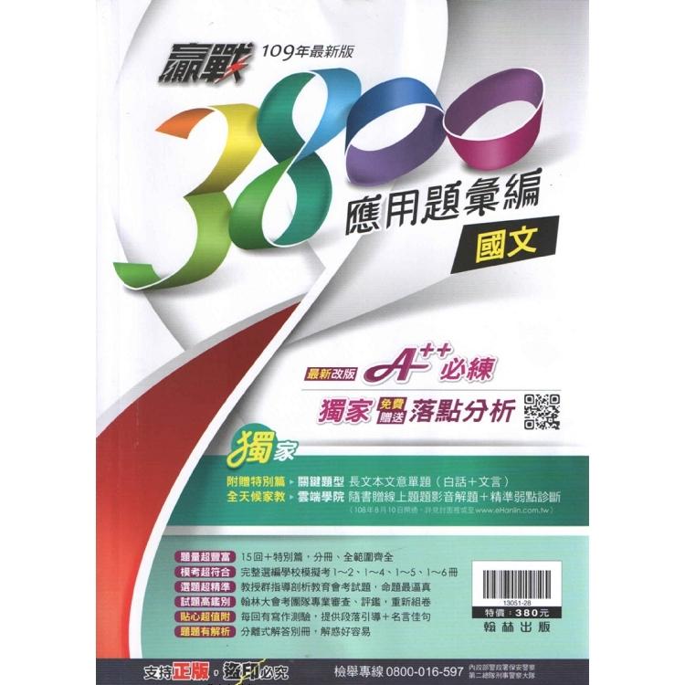 109贏戰3800應用題彙編{國文}(全)