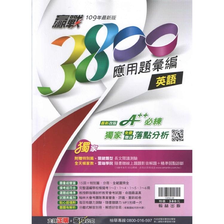 109贏戰3800應用題彙編{英語}(全)