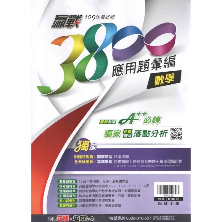 109贏戰3800應用題彙編{數學}(全)