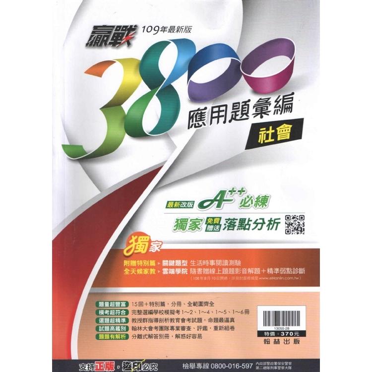 109贏戰3800應用題彙編{社會}(全)