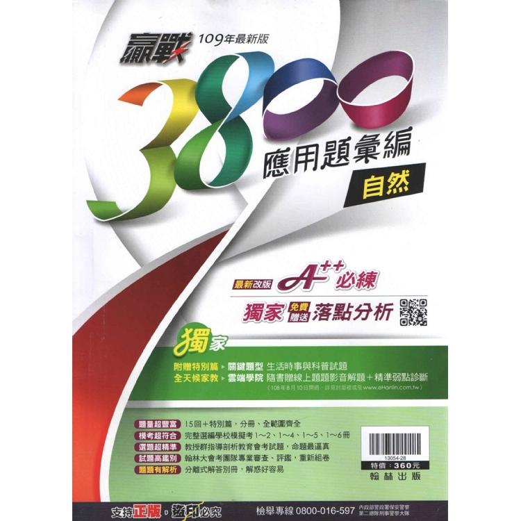 109贏戰3800應用題彙編{自然}(全)