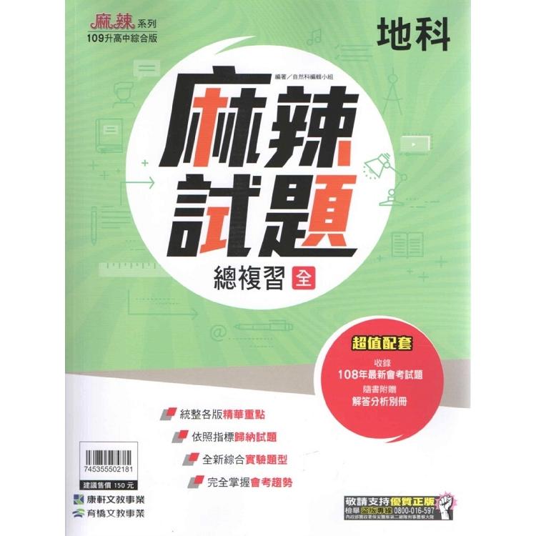 109升高中{麻辣}試題總複習{地科}(全)